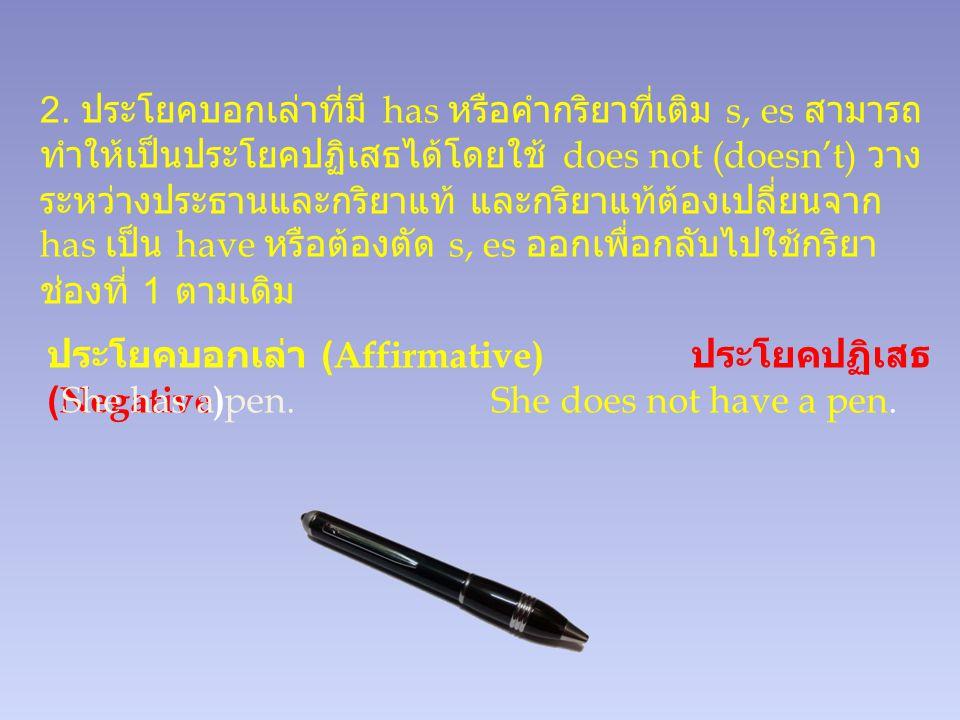 6. Present Simple Tense ในรูปประโยค ปฏิเสธ 1. ประโยคบอกเล่าที่มี verb to be สามารถทำให้เป็น ประโยคปฏิเสธได้โดยการเติม not หลัง verb to be ทันที. ประโย