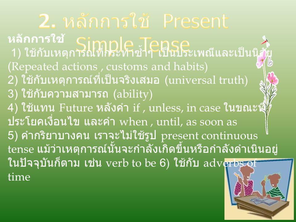 1. ความหมายของ Present Simple Tense คือ Tense ที่ใช้พูดถึงสิ่งที่เป็นความจริงโดยอาจจะ เป็นความจริงในขณะนั้น เช่น ความสามารถเฉพาะ อย่างของบุคคลหนึ่งหรื