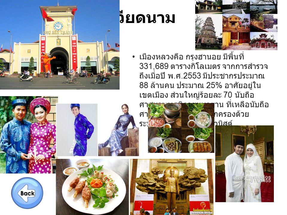 เวียดนาม เมืองหลวงคือ กรุงฮานอย มีพื้นที่ 331,689 ตารางกิโลเมตร จากการสำรวจ ถึงเมื่อปี พ. ศ.2553 มีประชากรประมาณ 88 ล้านคน ประมาณ 25% อาศัยอยู่ใน เขตเ