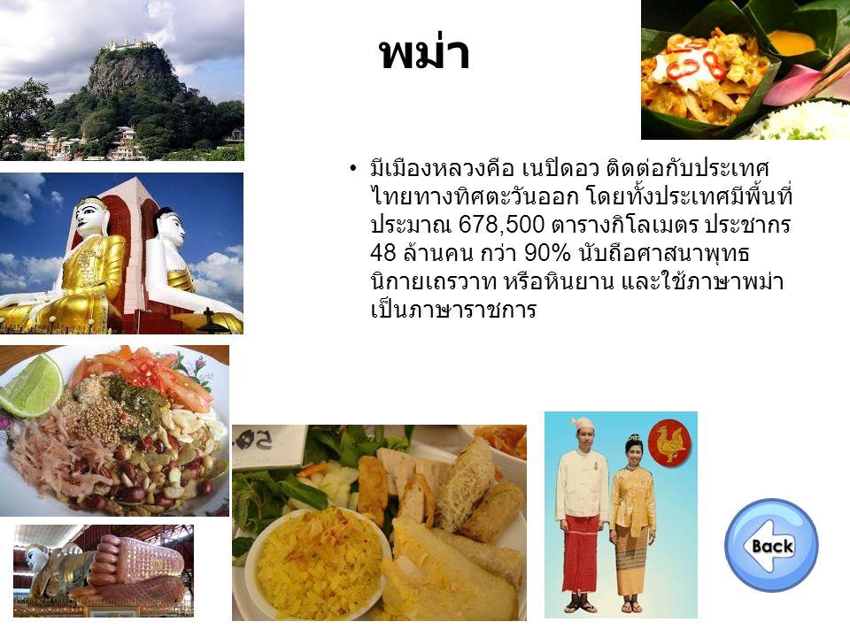 พม่า มีเมืองหลวงคือ เนปิดอว ติดต่อกับประเทศ ไทยทางทิศตะวันออก โดยทั้งประเทศมีพื้นที่ ประมาณ 678,500 ตารางกิโลเมตร ประชากร 48 ล้านคน กว่า 90% นับถือศาส