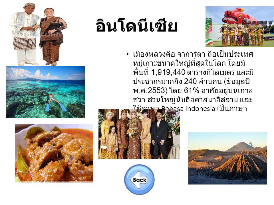 อินโดนีเซีย เมืองหลวงคือ จาการ์ตา ถือเป็นประเทศ หมู่เกาะขนาดใหญ่ที่สุดในโลก โดยมี พื้นที่ 1,919,440 ตารางกิโลเมตร และมี ประชากรมากถึง 240 ล้านคน ( ข้อ