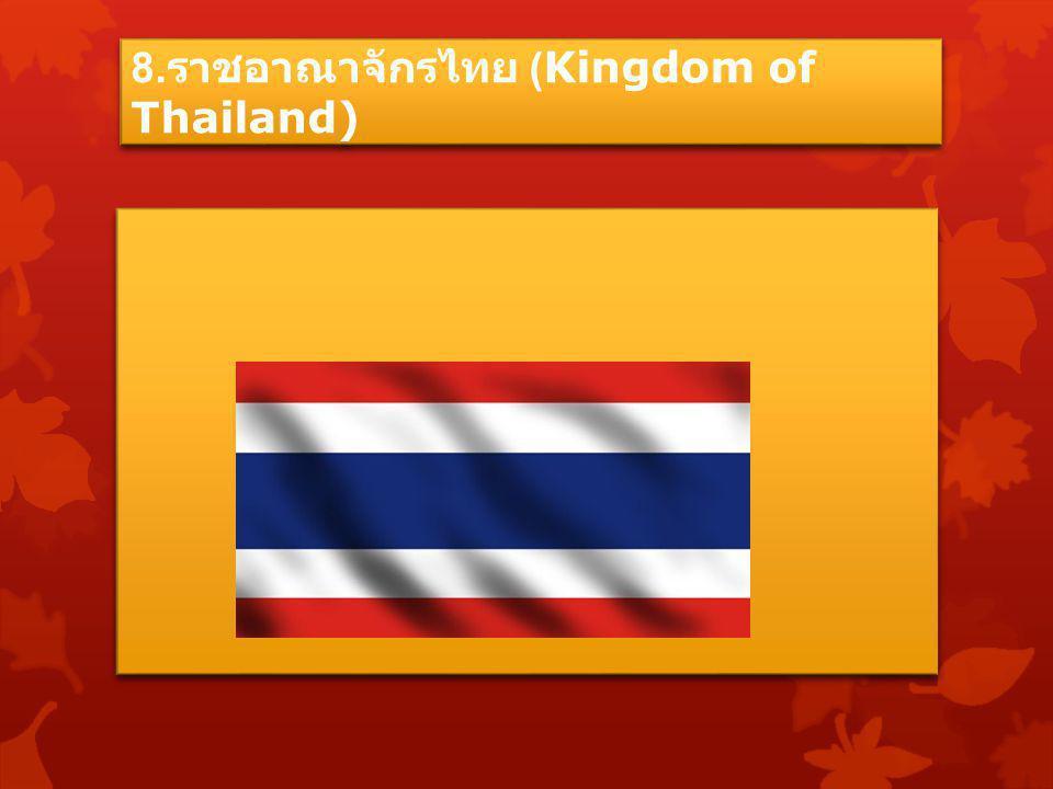 8. ราชอาณาจักรไทย (Kingdom of Thailand)