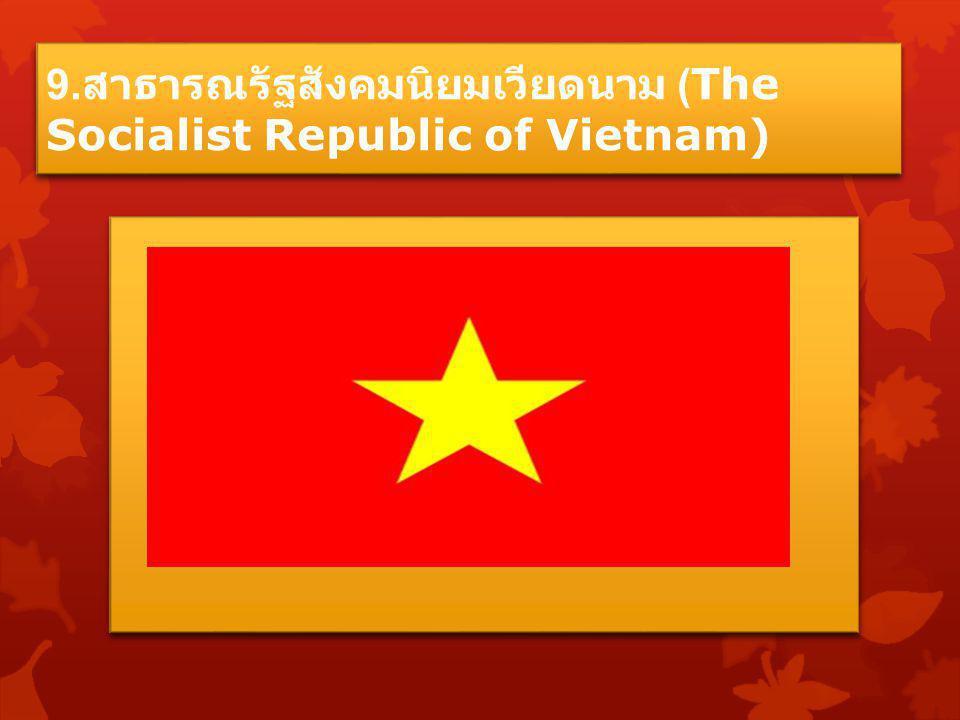 9. สาธารณรัฐสังคมนิยมเวียดนาม (The Socialist Republic of Vietnam)