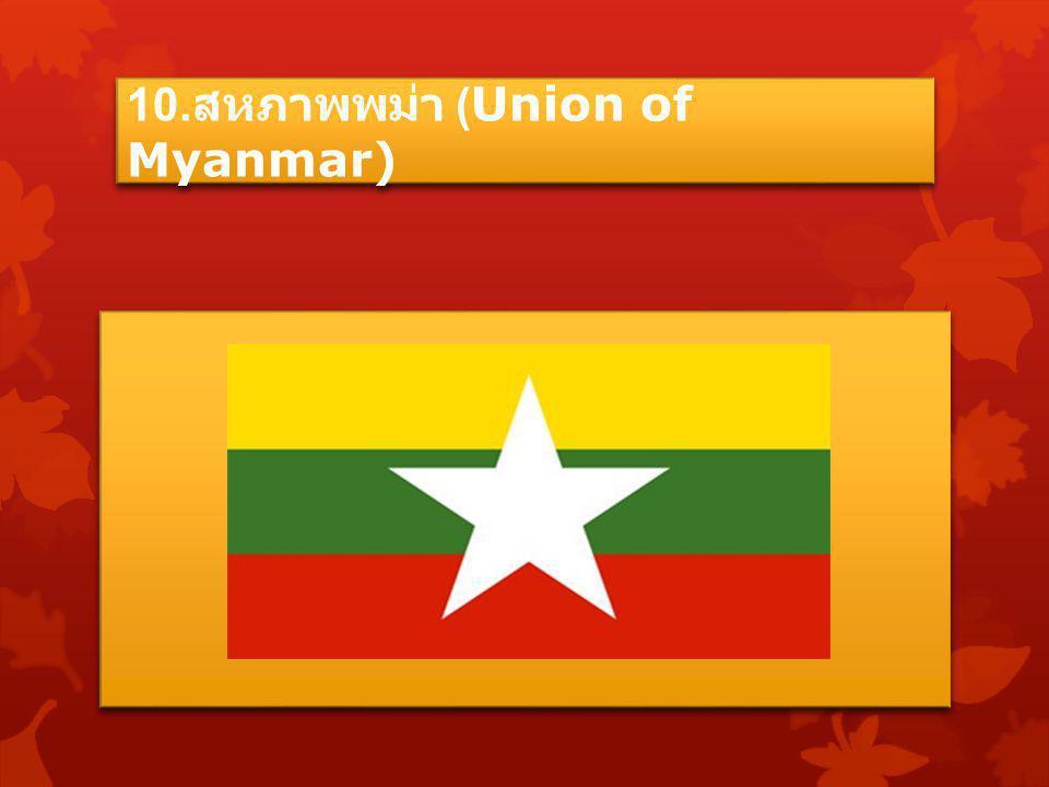 10. สหภาพพม่า (Union of Myanmar)
