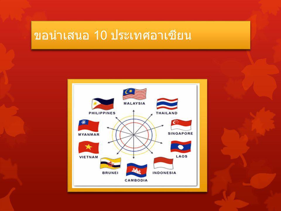 ขอนำเสนอ 10 ประเทศอาเซียน