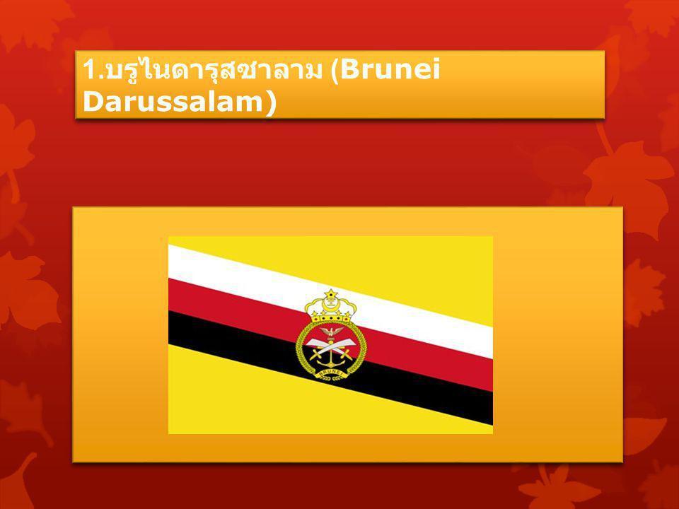1. บรูไนดารุสซาลาม (Brunei Darussalam)