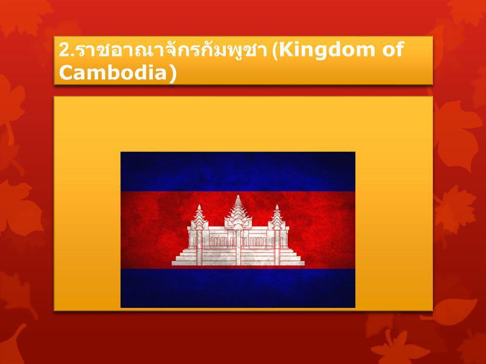 2. ราชอาณาจักรกัมพูชา (Kingdom of Cambodia)