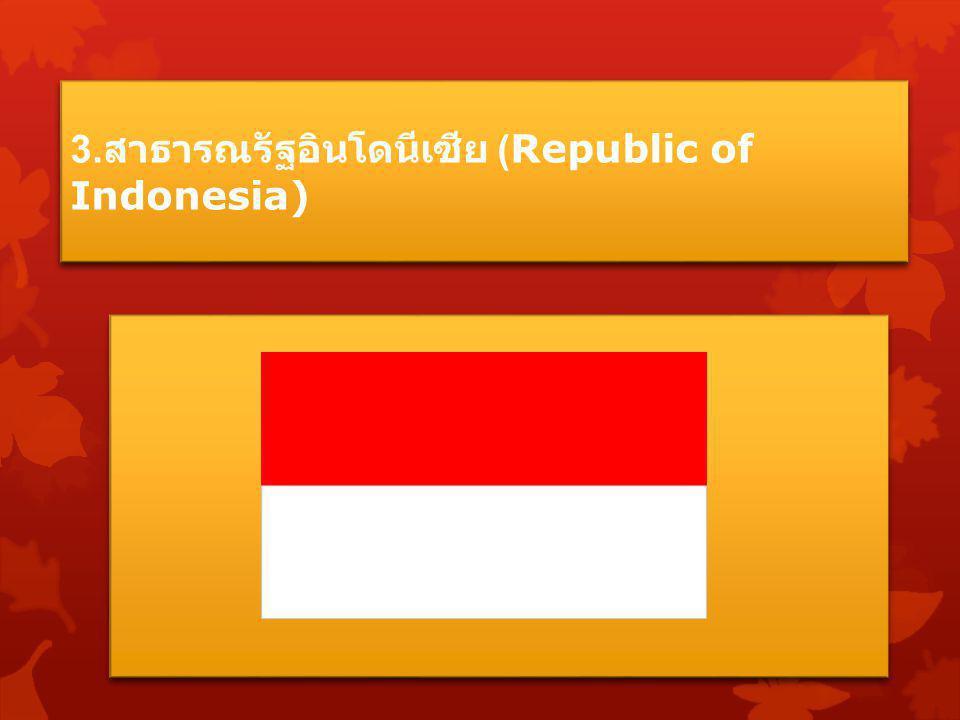 3. สาธารณรัฐอินโดนีเซีย (Republic of Indonesia)