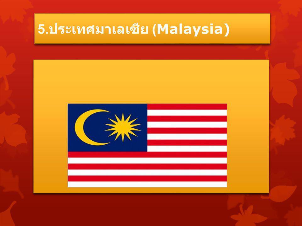 5. ประเทศมาเลเซีย (Malaysia)