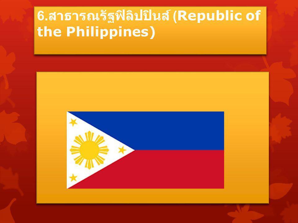 6. สาธารณรัฐฟิลิปปินส์ (Republic of the Philippines)