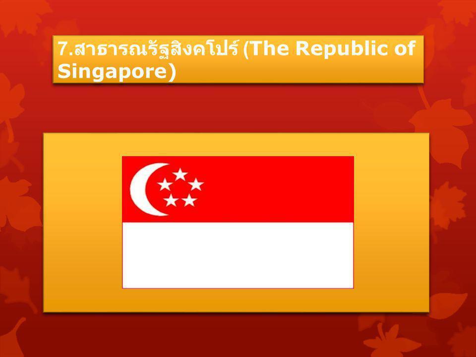 7. สาธารณรัฐสิงคโปร์ (The Republic of Singapore)