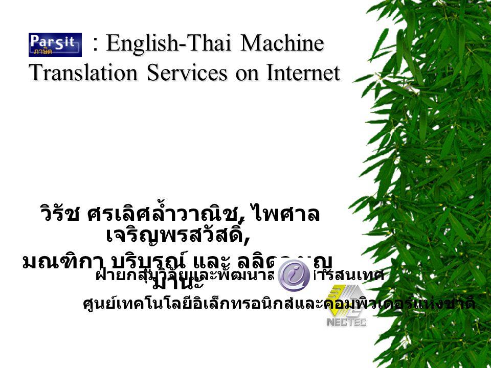 English-Thai Machine Translation Services on Internet : English-Thai Machine Translation Services on Internet วิรัช ศรเลิศล้ำวาณิช, ไพศาล เจริญพรสวัสดิ์, มณฑิกา บริบูรณ์ และ ลลิดา บุญ มานะ ฝ่ายกลุ่มวิจัยและพัฒนาสาขาสารสนเทศ ศูนย์เทคโนโลยีอิเล็กทรอนิกส์และคอมพิวเตอร์แห่งชาติ