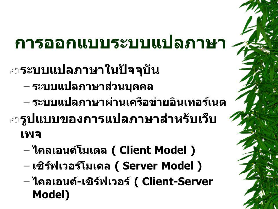 การออกแบบระบบแปลภาษา  ระบบแปลภาษาในปัจจุบัน – ระบบแปลภาษาส่วนบุคคล – ระบบแปลภาษาผ่านเครือข่ายอินเทอร์เนต  รูปแบบของการแปลภาษาสำหรับเว็บ เพจ – ไคลเอนต์โมเดล ( Client Model ) – เซิร์ฟเวอร์โมเดล ( Server Model ) – ไคลเอนต์ - เซิร์ฟเวอร์ ( Client-Server Model)