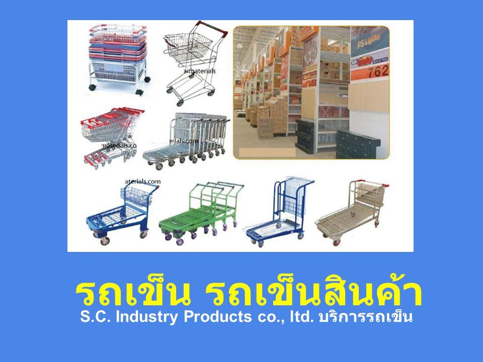รถเข็น รถเข็นสินค้า S.C. Industry Products co., ltd. บริการรถเข็น