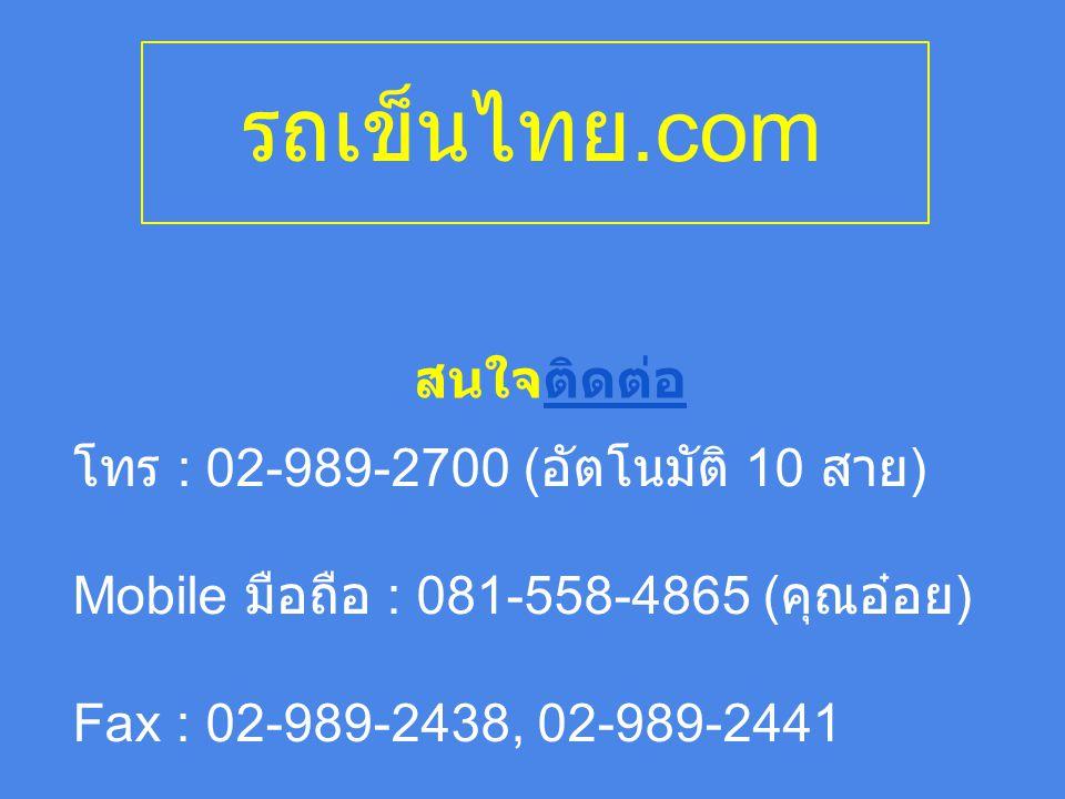 สนใจติดต่อติดต่อ โทร : 02-989-2700 ( อัตโนมัติ 10 สาย ) Mobile มือถือ : 081-558-4865 ( คุณอ๋อย ) Fax : 02-989-2438, 02-989-2441 รถเข็นไทย.com