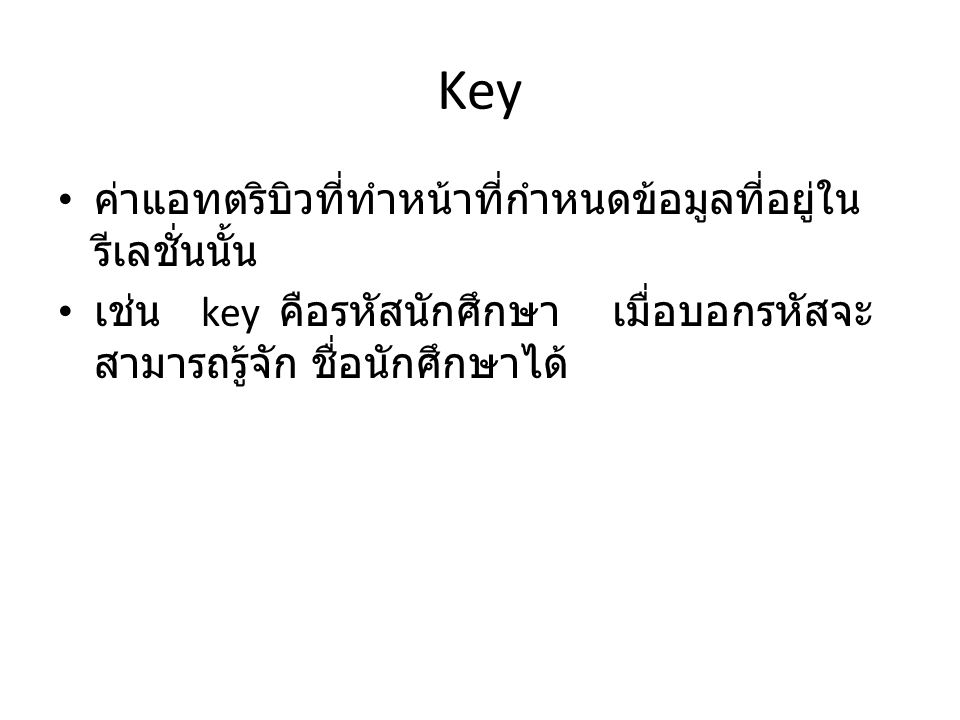 Key มีอะไรบ้าง Super Key Candidate Key Primary Key Alternate Key Foreign Key