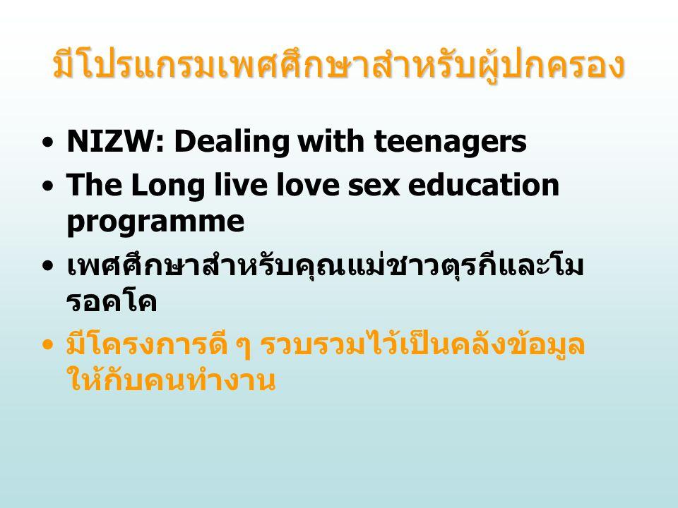 มีโปรแกรมเพศศึกษาสำหรับผู้ปกครอง NIZW: Dealing with teenagers The Long live love sex education programme เพศศึกษาสำหรับคุณแม่ชาวตุรกีและโม รอคโค มีโคร