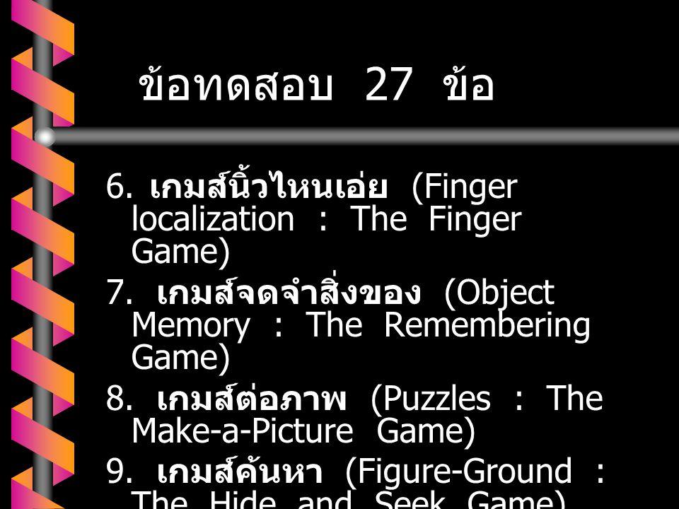 6.เกมส์นิ้วไหนเอ่ย (Finger localization : The Finger Game) 7.