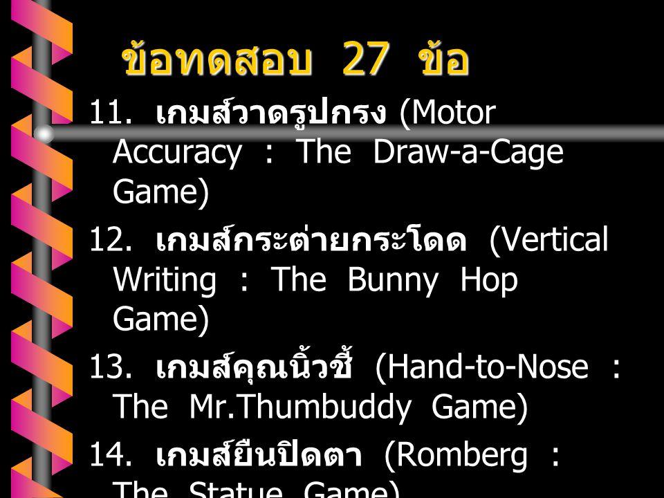 ข้อทดสอบ 27 ข้อ ข้อทดสอบ 27 ข้อ 11.เกมส์วาดรูปกรง (Motor Accuracy : The Draw-a-Cage Game) 12.