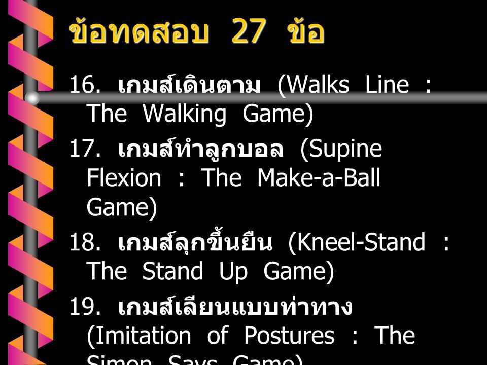 ข้อทดสอบ 27 ข้อ 16.เกมส์เดินตาม (Walks Line : The Walking Game) 17.