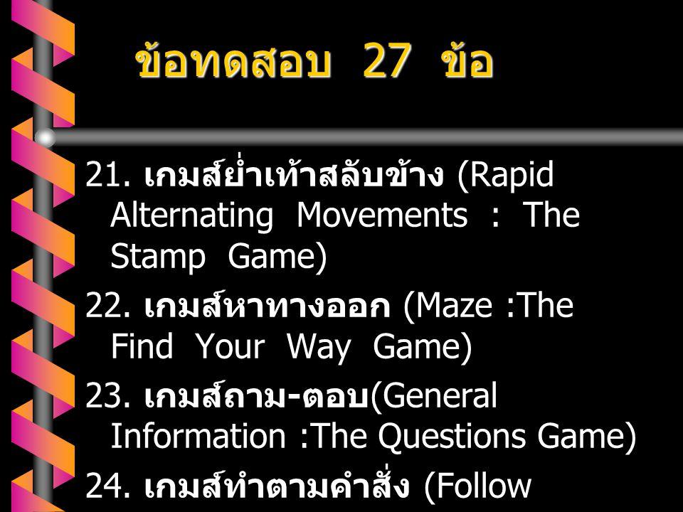 ข้อทดสอบ 27 ข้อ 21.เกมส์ย่ำเท้าสลับข้าง (Rapid Alternating Movements : The Stamp Game) 22.
