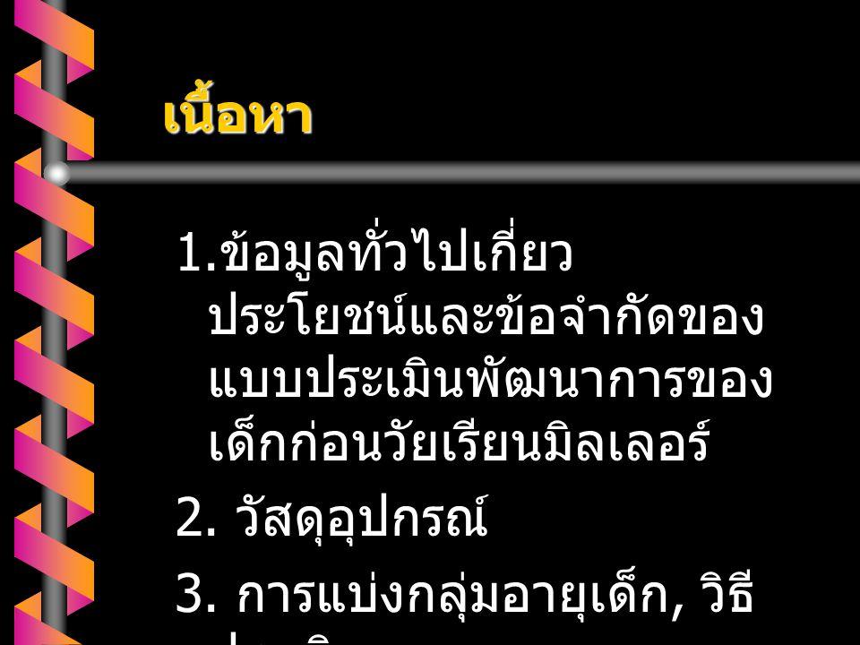 เนื้อหา 4.ห้องที่ใช้ทดสอบและการ จัดห้อง 5. การแปลผล 6.
