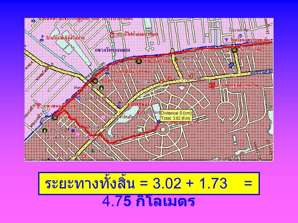 ระยะทางทั้งสิ้น = 3.02 + 1.73 = 4.75 กิโลเมตร