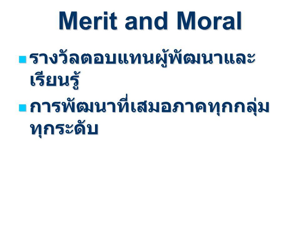 Merit and Moral รางวัลตอบแทนผู้พัฒนาและ เรียนรู้ รางวัลตอบแทนผู้พัฒนาและ เรียนรู้ การพัฒนาที่เสมอภาคทุกกลุ่ม ทุกระดับ การพัฒนาที่เสมอภาคทุกกลุ่ม ทุกระ