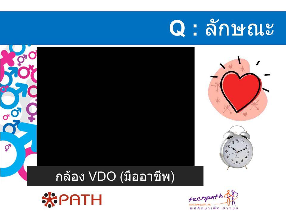 Q : ลักษณะ กล้อง VDO ( มืออาชีพ )