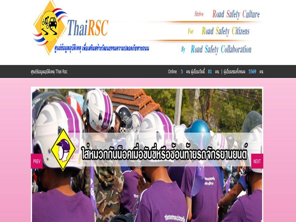 แนะนำ 12 Menu www.Thairsc.com ข้อมูลรับแจ้งอุบัติเหตุทางถนนรายวัน แผนที่จุดเกิดเหตุ ทุกจังหวัดทั่วประเทศ รายงานข้อมูลอุบัติเหตุรายใหญ่ ปฏิทินกิจกรรม ข้อมูลเกี่ยวกับทศวรรษความปลอดภัยทางถนน White Paper for Road Safety Facebook เครือข่ายเฝ้าระวังอุบัติเหตุ สถิติข้อมูลอุบัติเหตุจากรถ รำลึกถึง ผู้สูญเสียจากอุบัติเหตุทางถนน พ.ร.บ.คุ้มครองผู้ประสบภัยจากรถ พ.ศ.๒๕๓๕ VDO Clip ที่เกี่ยวข้องกับอุบัติเหตุทางถนน Link