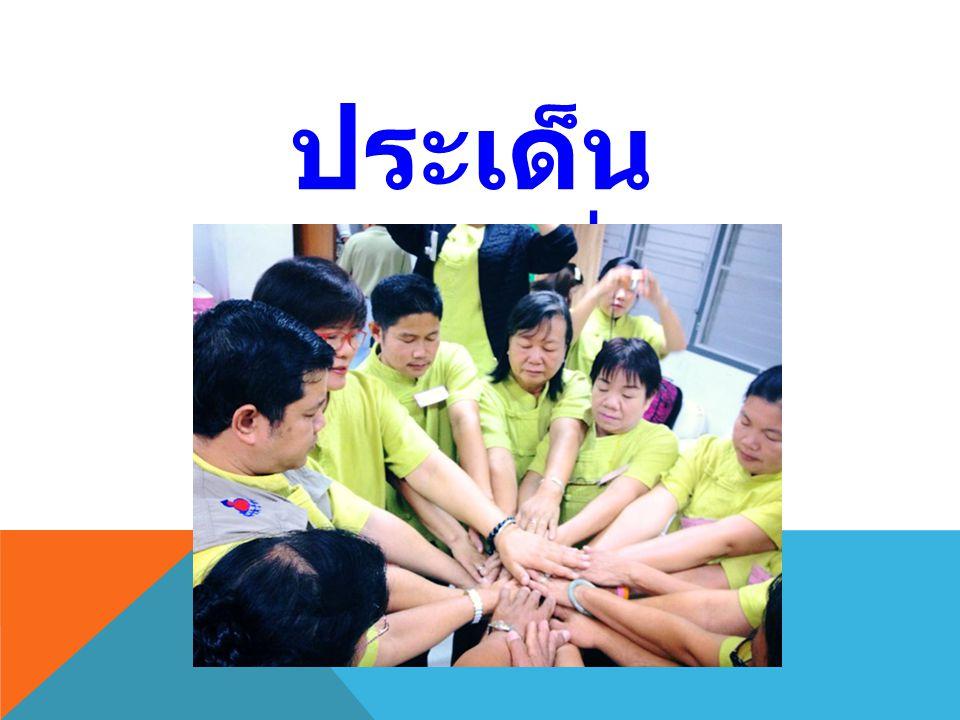 การแบ่งกลุ่ม แบ่งกลุ่มออกเป็น 4 กลุ่ม - เจ้าหน้าที่สาธารณสุข 2 กลุ่ม - อสม.2 กลุ่ม