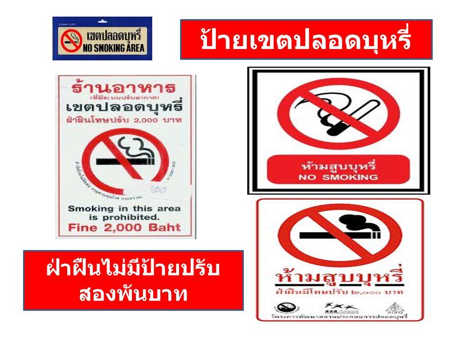 ป้ายเขตปลอดบุหรี่ ฝ่าฝืนไม่มีป้ายปรับ สองพันบาท