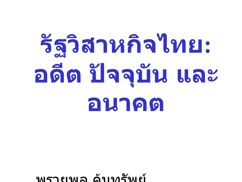 รัฐวิสาหกิจไทย : อดีต ปัจจุบัน และ อนาคต พรายพล คุ้มทรัพย์