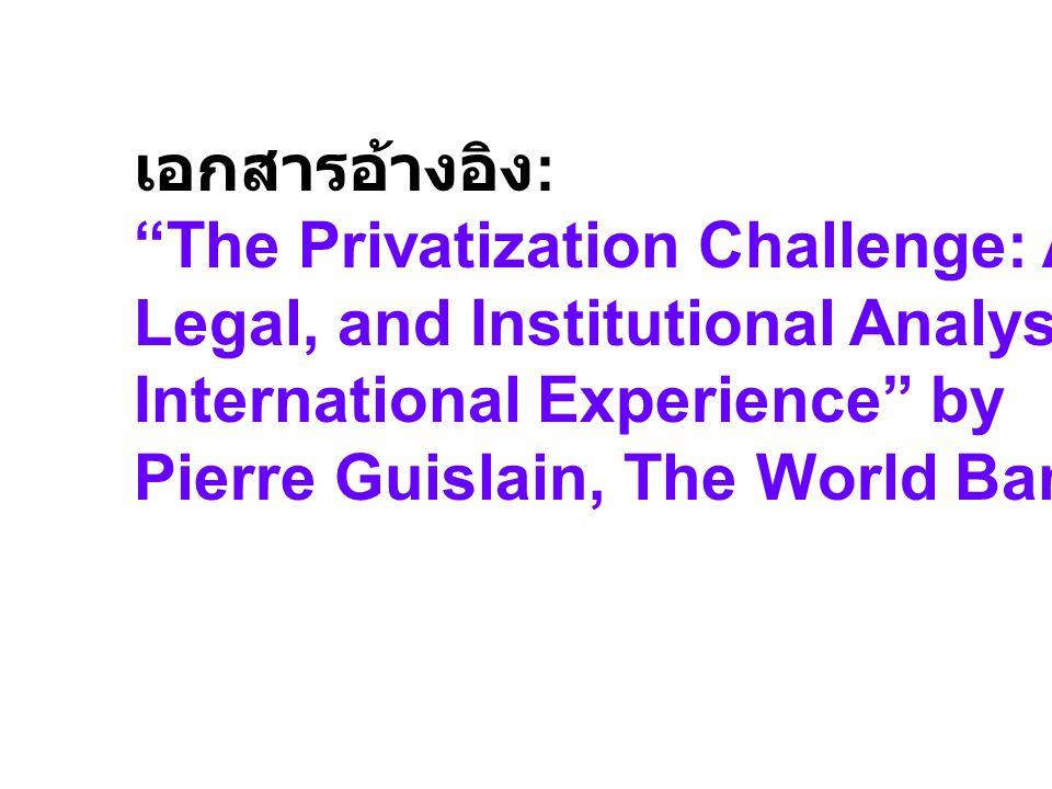 """เอกสารอ้างอิง : """"The Privatization Challenge: A Strategic, Legal, and Institutional Analysis of International Experience"""" by Pierre Guislain, The Worl"""
