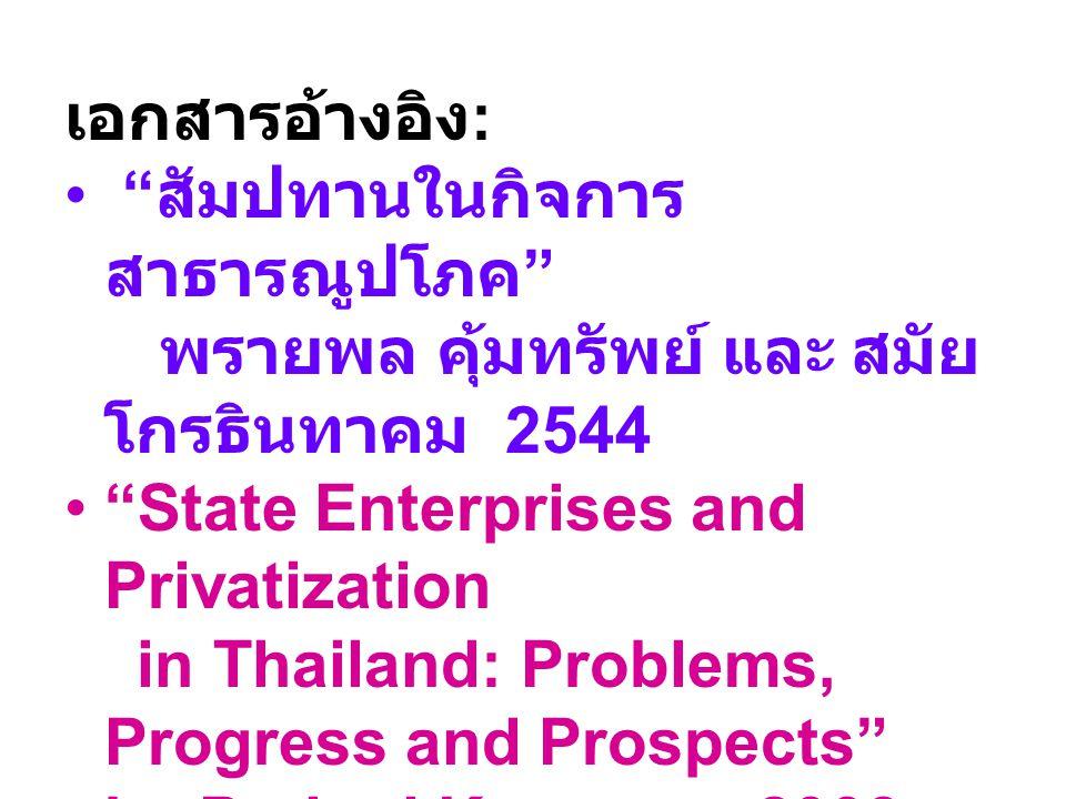 """เอกสารอ้างอิง : """" สัมปทานในกิจการ สาธารณูปโภค """" พรายพล คุ้มทรัพย์ และ สมัย โกรธินทาคม 2544 """"State Enterprises and Privatization in Thailand: Problems,"""