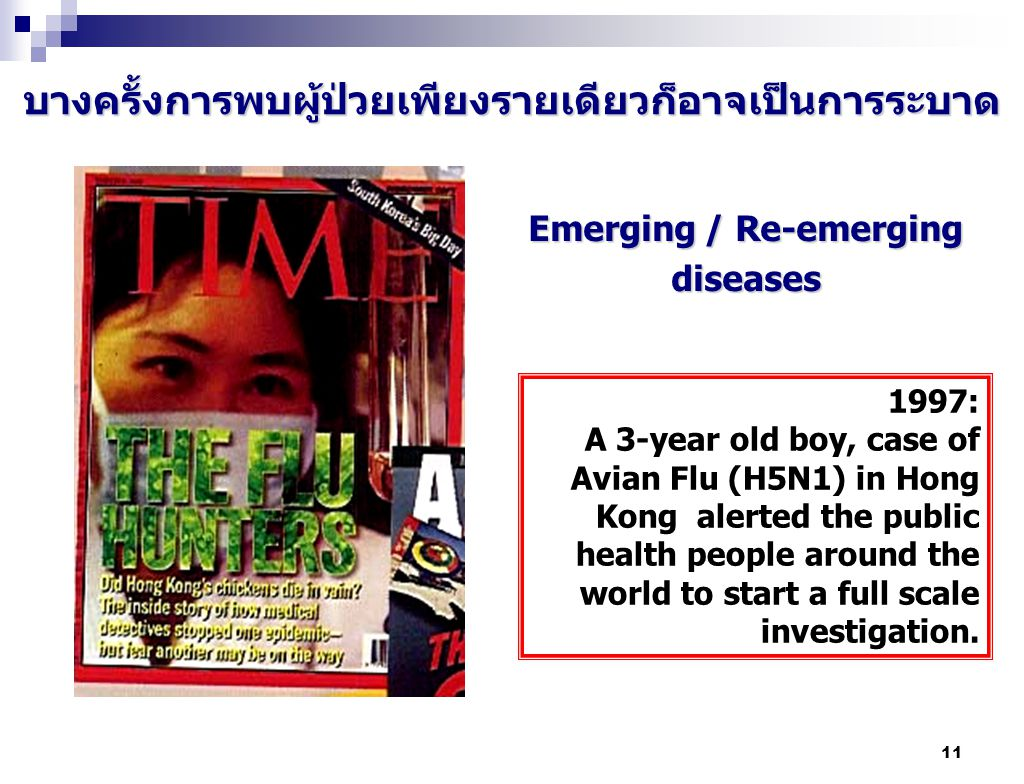 11 Emerging / Re-emerging diseases 1997: A 3-year old boy, case of Avian Flu (H5N1) in Hong Kong alerted the public health people around the world to start a full scale investigation.