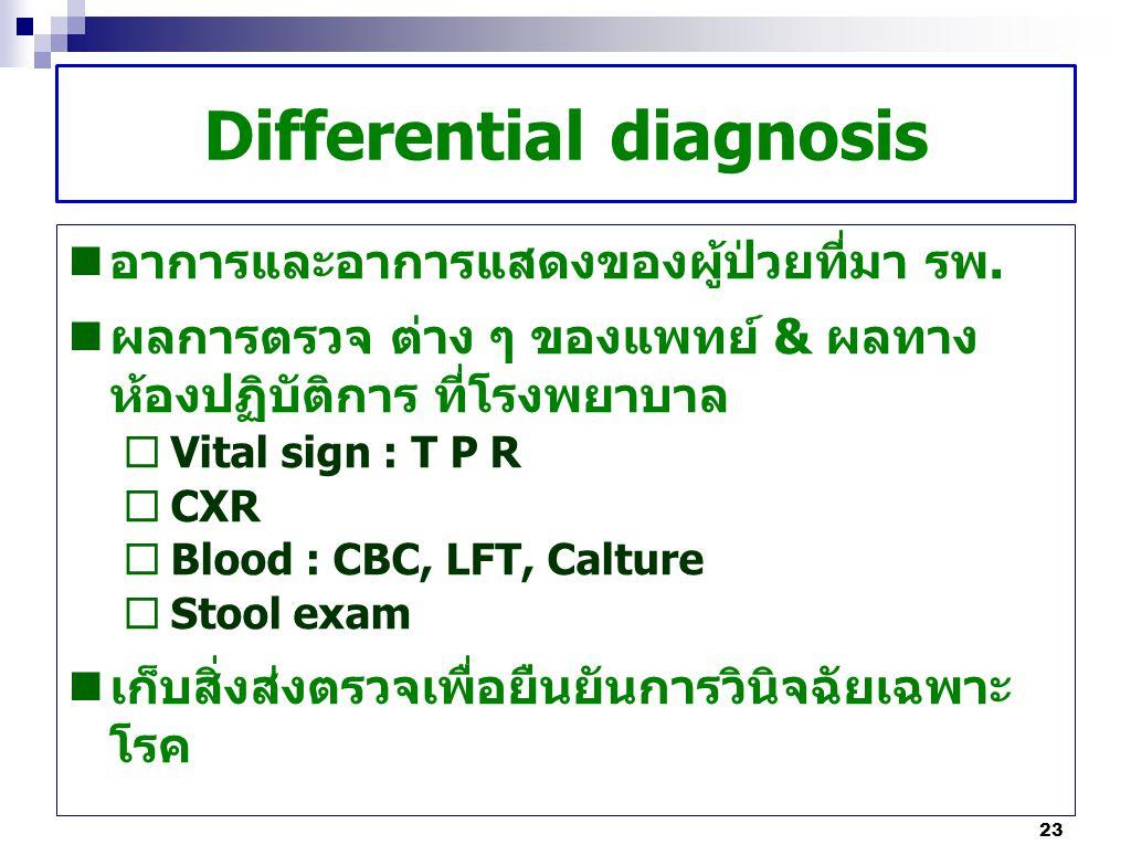 23 Differential diagnosis อาการและอาการแสดงของผู้ป่วยที่มา รพ. ผลการตรวจ ต่าง ๆ ของแพทย์ & ผลทาง ห้องปฏิบัติการ ที่โรงพยาบาล  Vital sign : T P R  CX