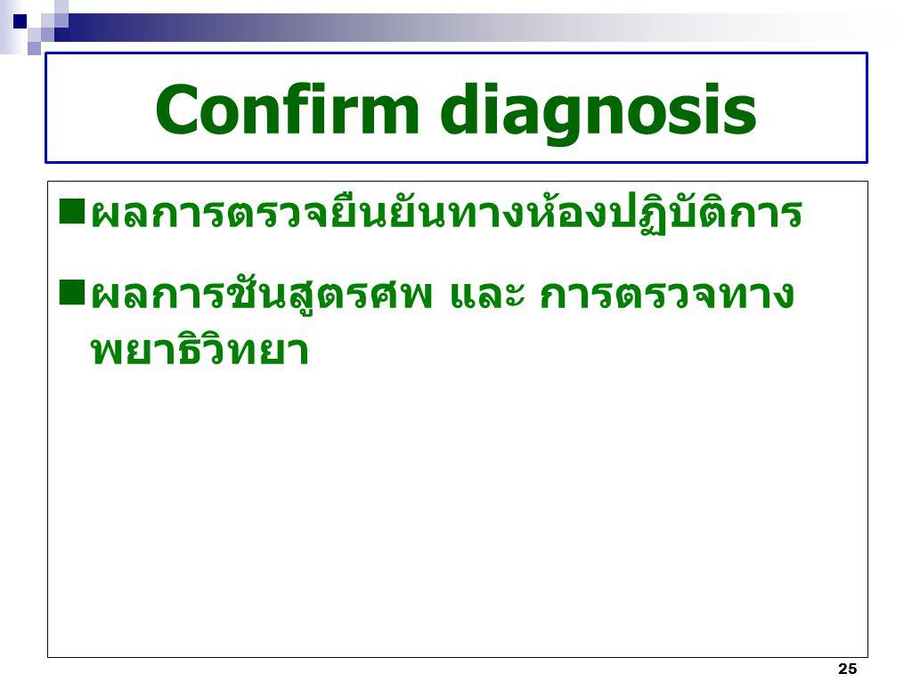 25 Confirm diagnosis ผลการตรวจยืนยันทางห้องปฏิบัติการ ผลการชันสูตรศพ และ การตรวจทาง พยาธิวิทยา