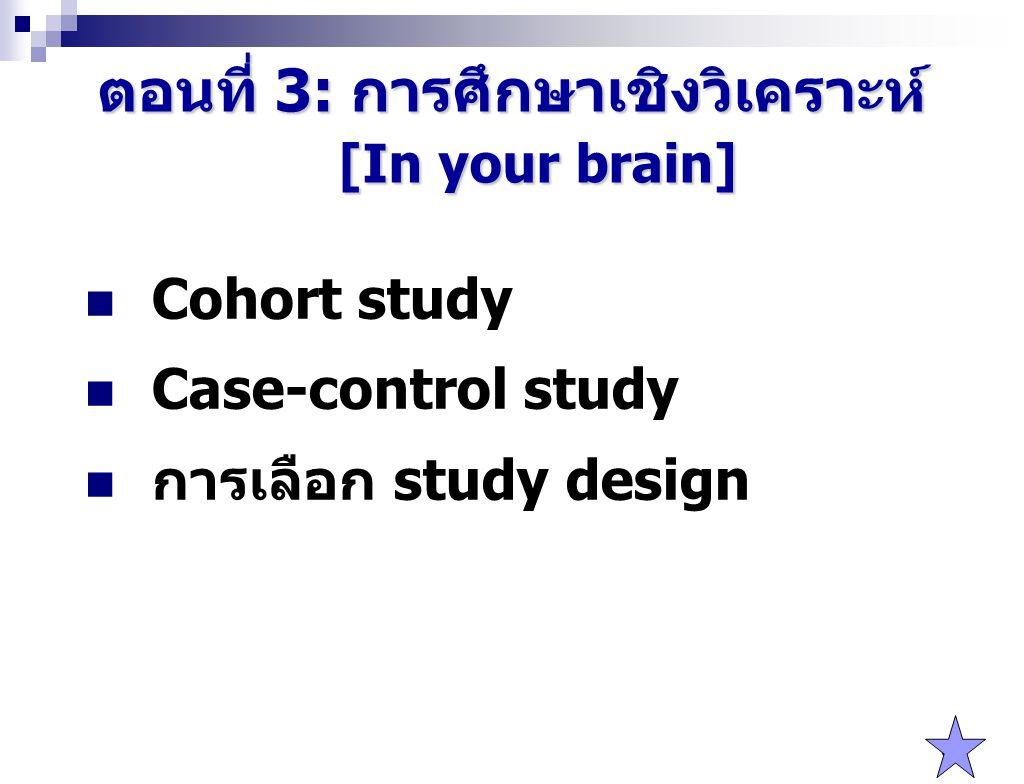 65 ตอนที่ 3: การศึกษาเชิงวิเคราะห์ [In your brain] Cohort study Case-control study การเลือก study design