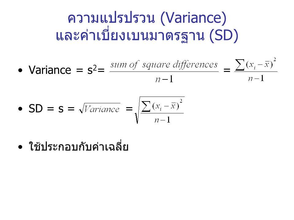 ความแปรปรวน (Variance) และค่าเบี่ยงเบนมาตรฐาน (SD) Variance = s 2 = = SD = s = = ใช้ประกอบกับค่าเฉลี่ย