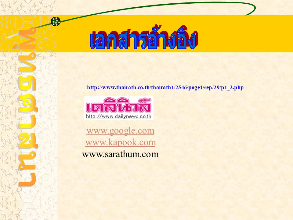 http://www.thairath.co.th/thairath1/2546/page1/sep/29/p1_2.php www.google.com www.kapook.com www.sarathum.com