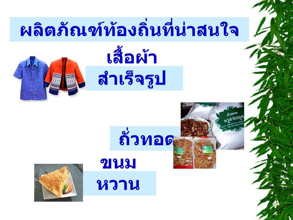 ขนม หวาน เสื้อผ้า สำเร็จรูป ผลิตภัณฑ์ท้องถิ่นที่น่าสนใจ ถั่วทอด