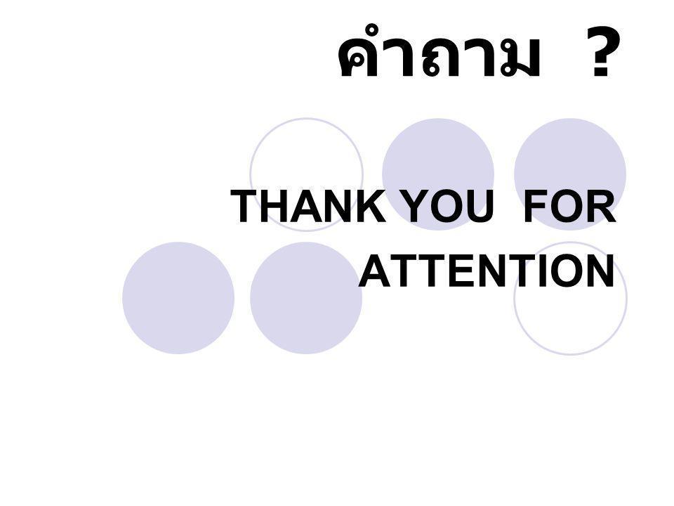 คำถาม ? THANK YOU FOR ATTENTION