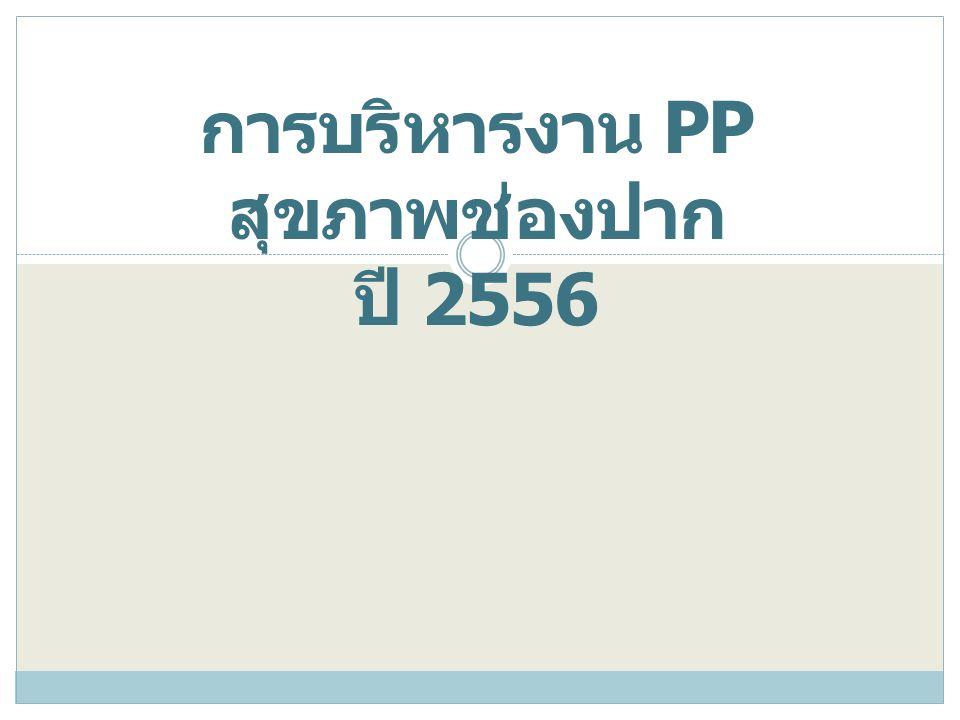 การบริหารงาน PP สุขภาพช่องปาก ปี 2556