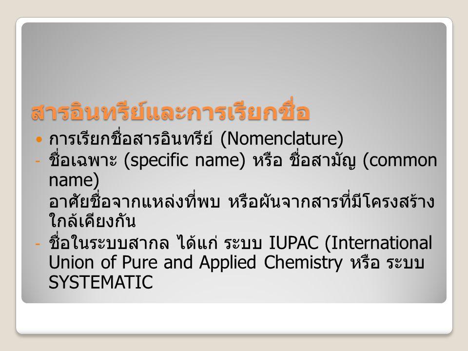 สารอินทรีย์และการเรียกชื่อ การเรียกชื่อสารอินทรีย์ (Nomenclature) - ชื่อเฉพาะ (specific name) หรือ ชื่อสามัญ (common name) อาศัยชื่อจากแหล่งที่พบ หรือ