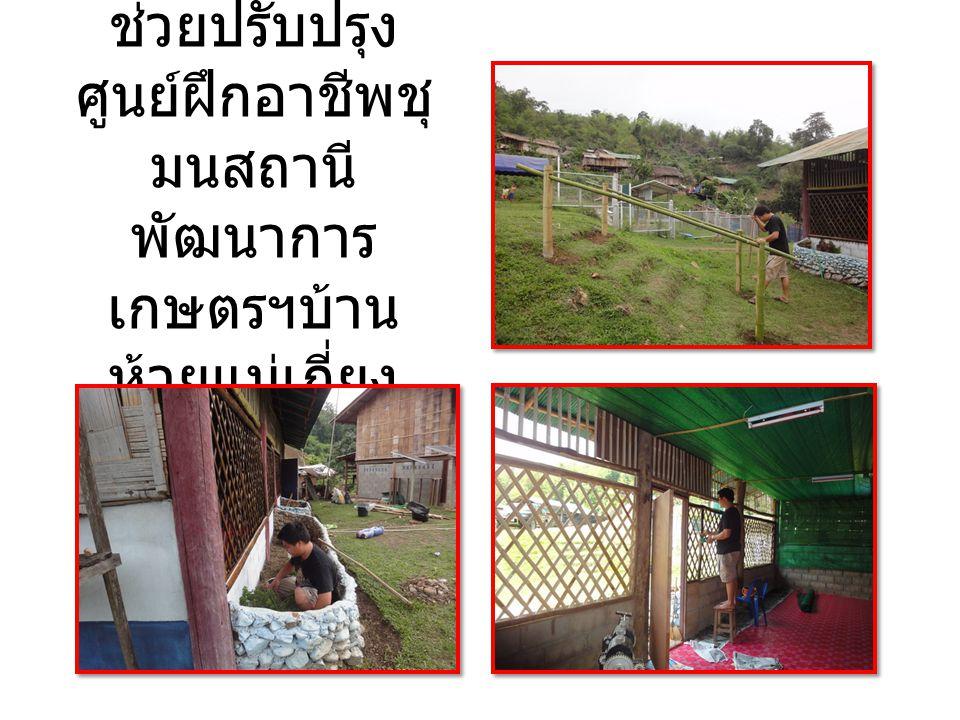 ช่วยปรับปรุง ศูนย์ฝึกอาชีพชุ มนสถานี พัฒนาการ เกษตรฯบ้าน ห้วยแม่เกี่ยง