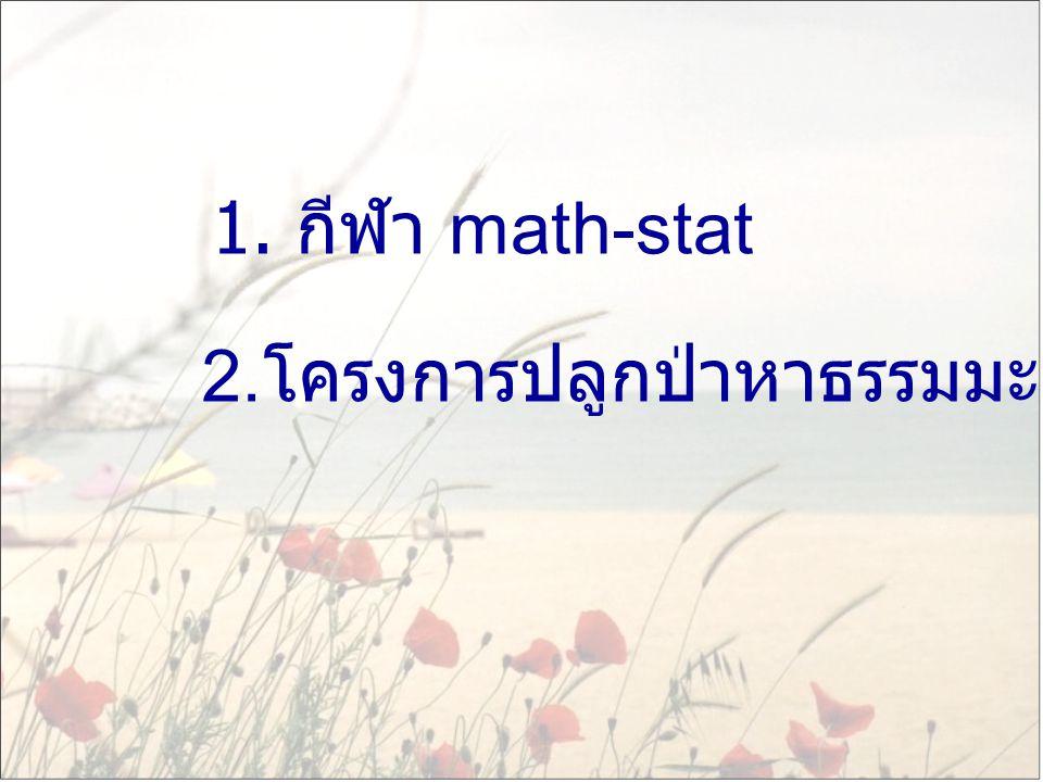 1. กีฬา math-stat 2. โครงการปลูกป่าหาธรรมมะ
