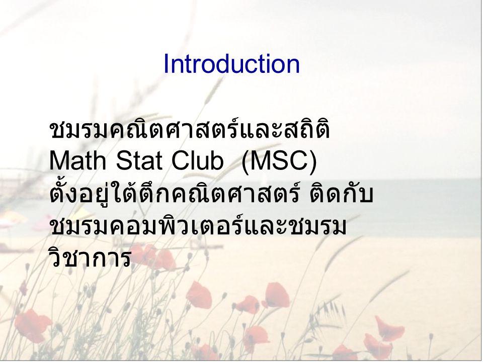 Introduction ชมรมคณิตศาสตร์และสถิติ Math Stat Club (MSC) ตั้งอยู่ใต้ตึกคณิตศาสตร์ ติดกับ ชมรมคอมพิวเตอร์และชมรม วิชาการ