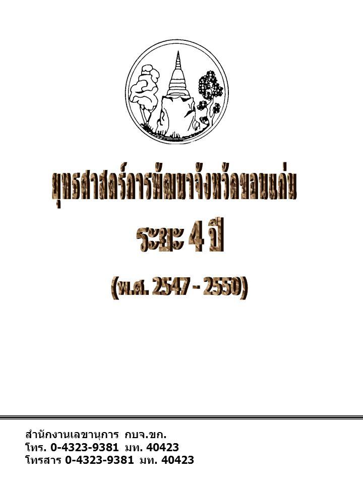 สำนักงานเลขานุการ กบจ.ขก. โทร. 0-4323-9381 มท. 40423 โทรสาร 0-4323-9381 มท.