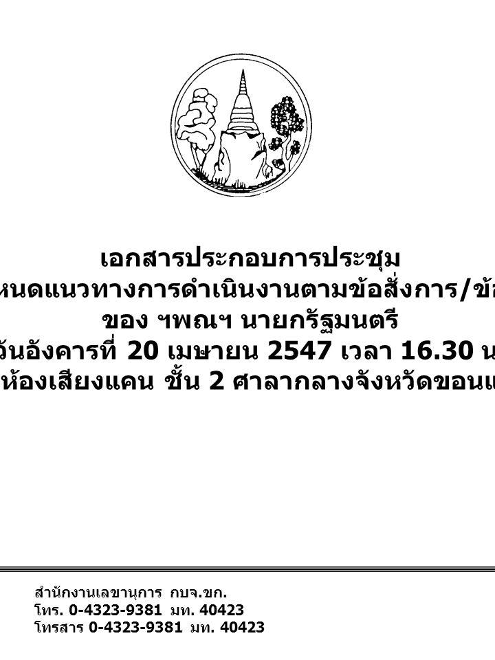 กระทรวงพาณิชย์ ( แบบ ง ( จ ) 753)